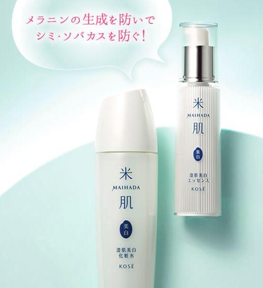 「米肌」澄肌美白化粧品トライアルセット